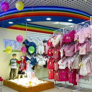 Детские магазины Гидроторфа