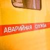 Аварийные службы в Гидроторфе