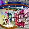 Детские магазины в Гидроторфе